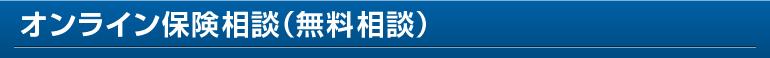 オンライン保険相談(無料相談)