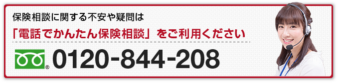 「電話でかんたん保険相談」をご利用ください 0120-844-208