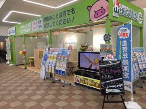 ジョイフル本田千葉ニュータウン店