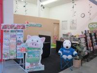 コノミヤ鵜沼店
