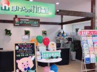 羽島ウイング店
