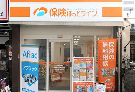保険ホットライン阪急塚口駅前店