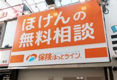 保険ほっとライン阪急塚口駅前店