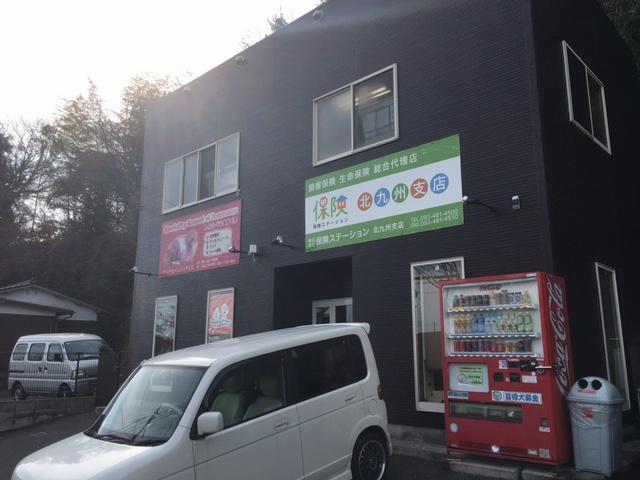 北九州支店
