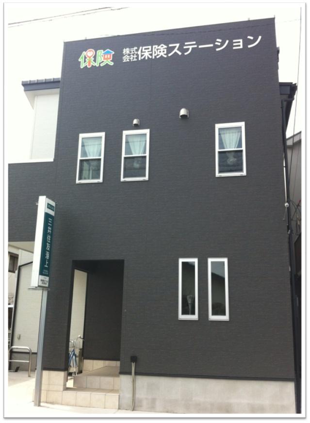 埼玉西営業所