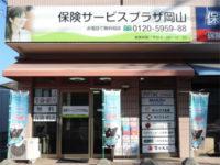 保険サービスプラザ岡山