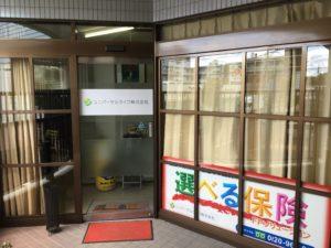選べる保険西陵店
