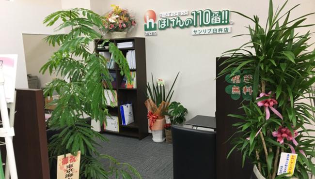 サンリブ臼杵店