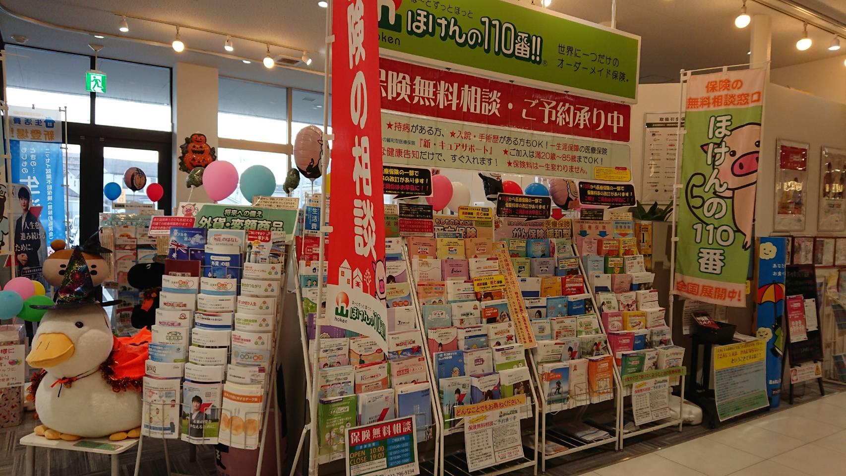 イオンタウン仙台富沢店