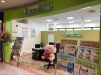 竜ヶ崎サプラ店