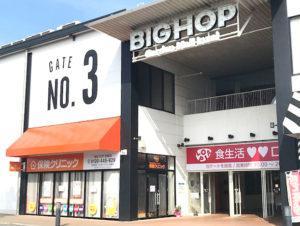 BIGHOP印西店