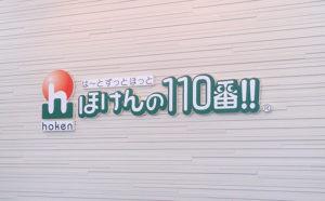 浜松オフィス