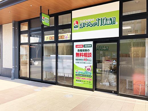 ブランチ博多パピヨンガーデン店