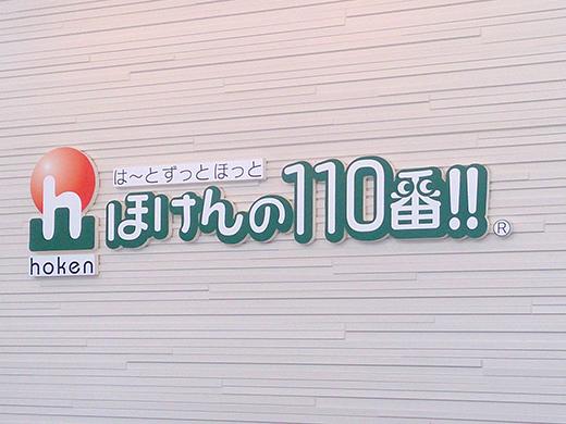 米澤オフィス