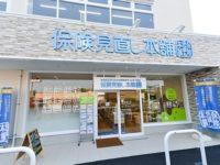 太宰府とびうめ店