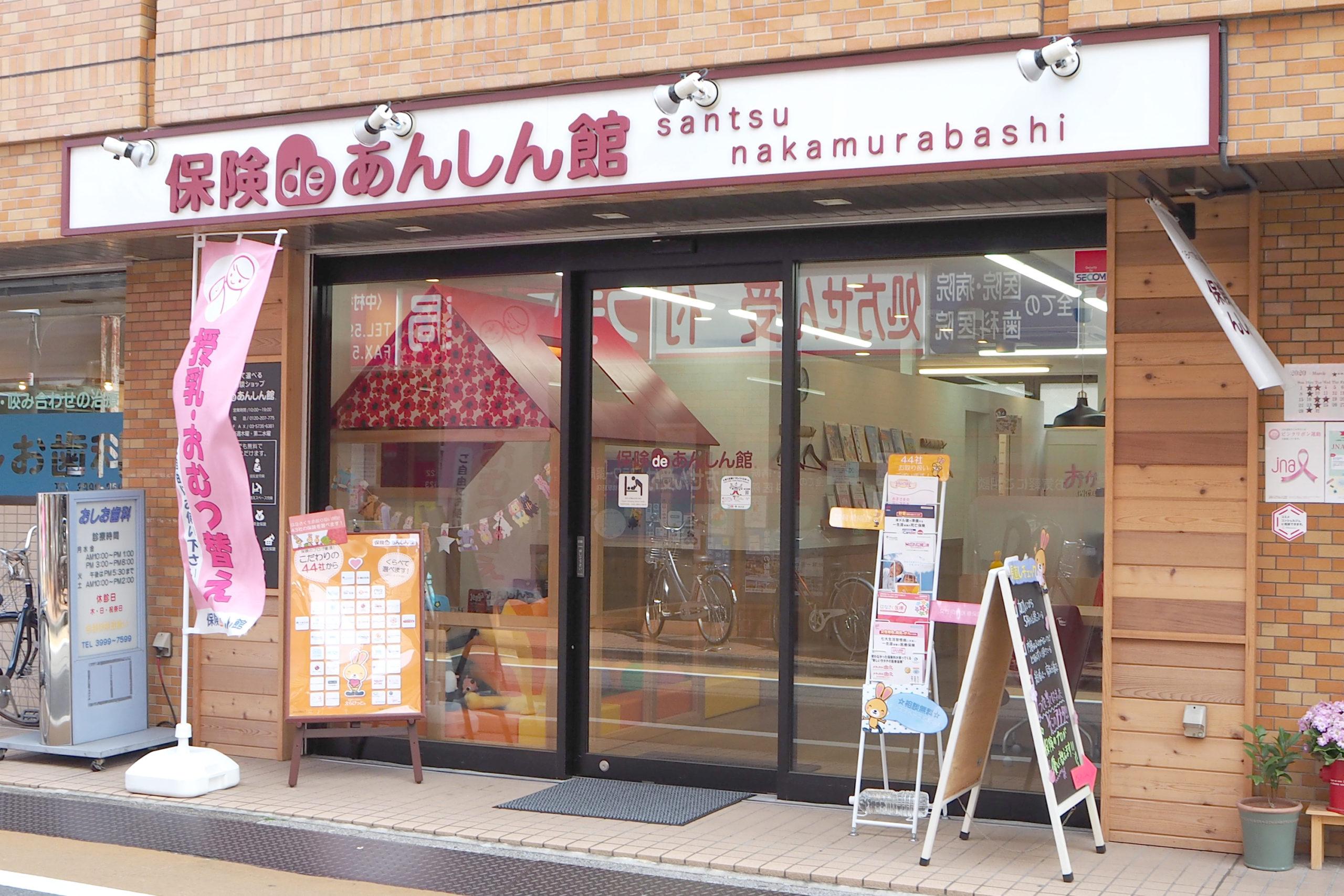 サンツ中村橋店