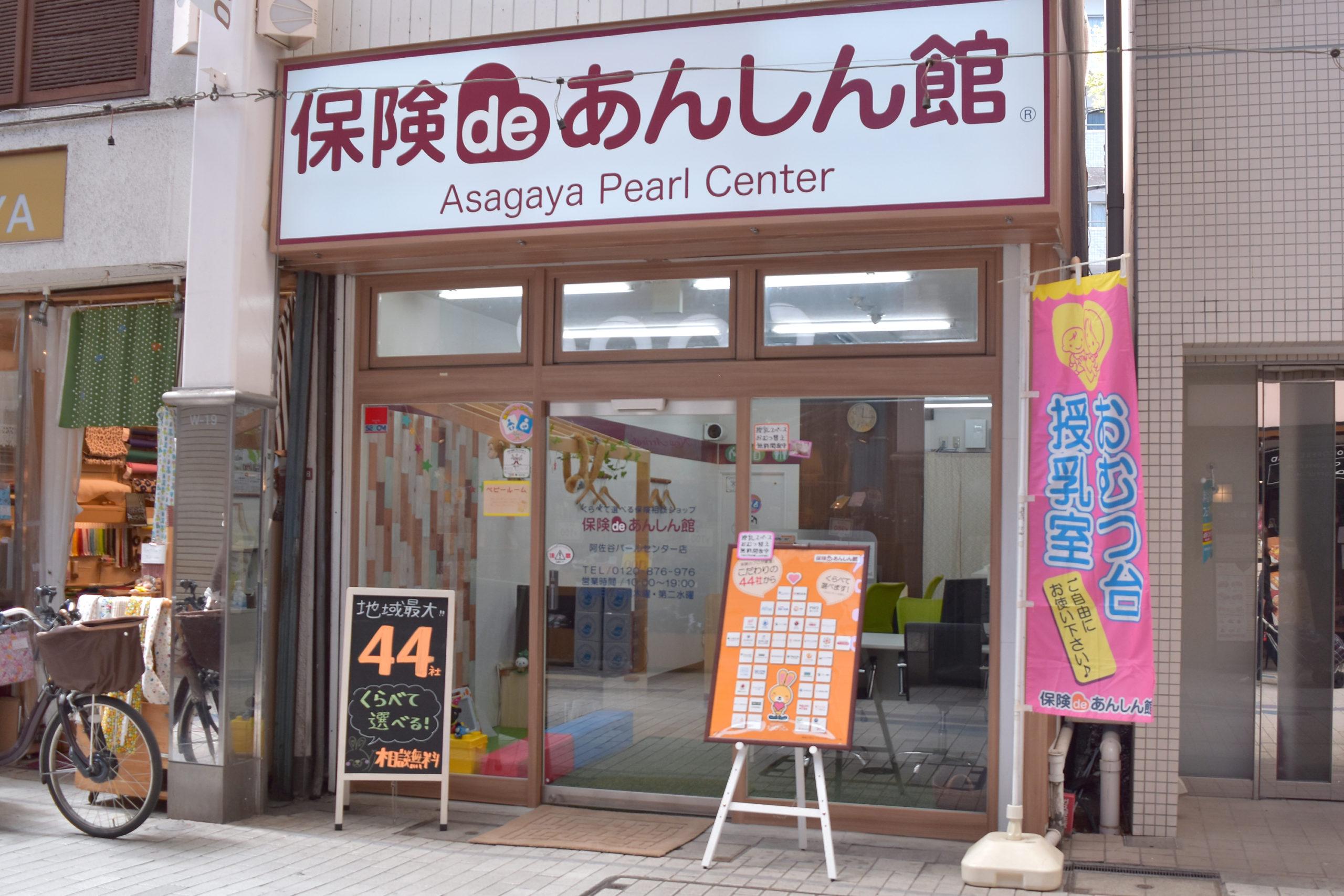 阿佐谷パールセンター店